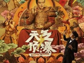 电影《天气预爆》高清百度云迅雷资源下载地址 2018年中国喜剧奇幻电影[WEB1080P-MP4]
