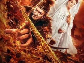 电影《齐天大圣之火焰山》下载地址 2019年中国古装动作电影[HD720P/WEB1080P-MP4]