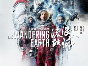 电影《流浪地球》百度网盘迅雷资源下载地址 2019年中国科幻灾难电影[TC1080P-MP4]